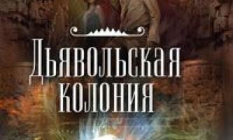 Джеймс роллинс «диявольська колонія»