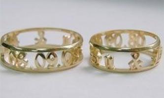 Обручки або весільні кільця?