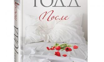 """Перший роман еротичної трилогії анни tодд """"після"""""""