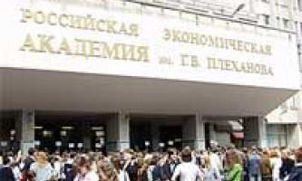 Бажаючим надходити в реа ім. Р.в. Плеханова